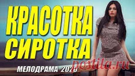 Любовная мелодрама [[ КРАСОТКА СИРОТКА ]] Русские мелодрамы 2020 новинки HD