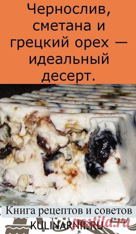 Чернослив, сметана и грецкий орех — идеальный десерт.