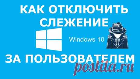 Как отключить слежку в Windows 10 — 8 простых шагов Вы недавно установили Windows 10? А перед установкой знакомились с лицензионным соглашением? Думаю, что большинство пользователей не смогут дать утвердительный ответ на этот вопрос. Если напечатать ег...