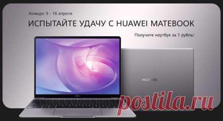 Ноутбук HUAWEI MateBook за 1 рубль | Мобильный оазис Копания HUAWEI продолжает свою беспрецедентную акцию благодаря которой можно приобрести HUAWEI MateBook всего за 1 рубль. Специальные купоны и скидки до 15 000
