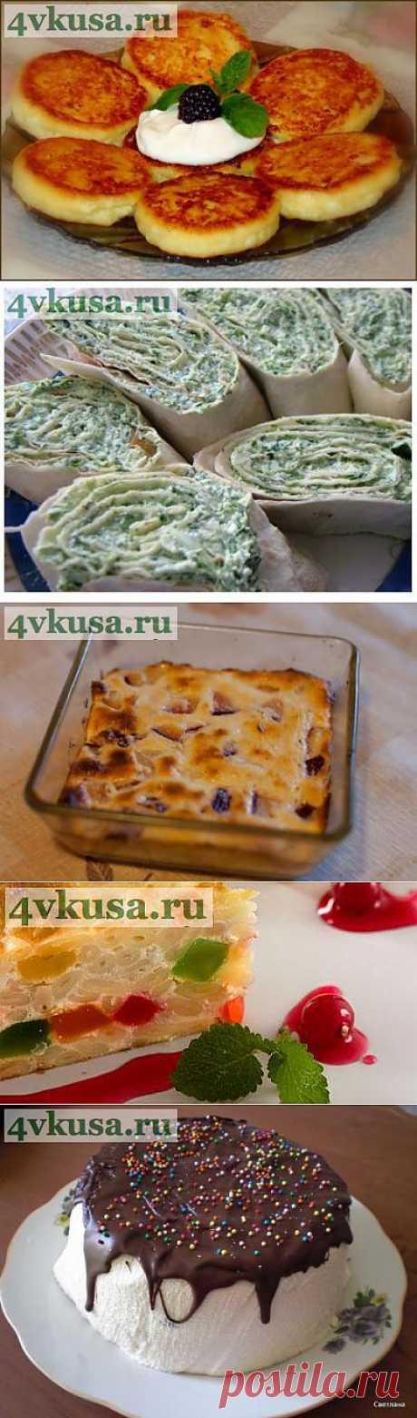 ТВОРОЖНЫЕ ФАНТАЗИИ...))) | 4vkusa.ru