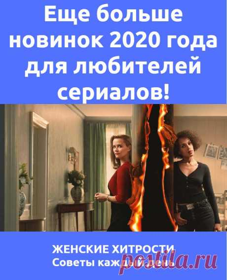 Еще больше новинок 2020 года для любителей сериалов!