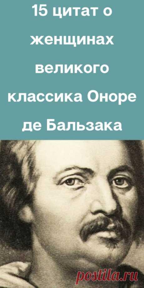 15 цитат о женщинах великого классика Оноре де Бальзака - likemi.ru