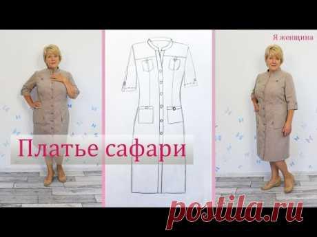 Модное Платье Сафари. Как смоделировать и раскроить интересное платье в стиле Сафари