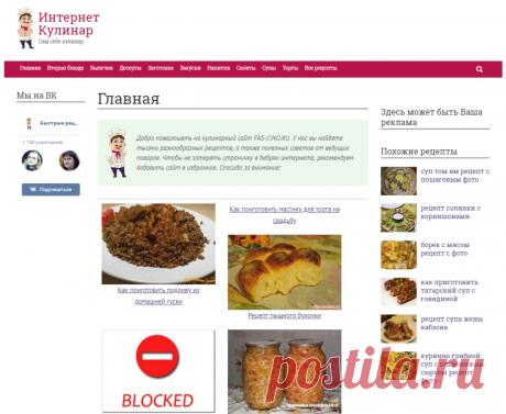 Интернет Кулинар - Кулинарные рецепты