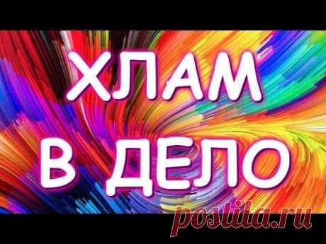 ХЛАМ В ДЕЛО/УТИЛИЗАЦИЯ ОБРЕЗКОВ