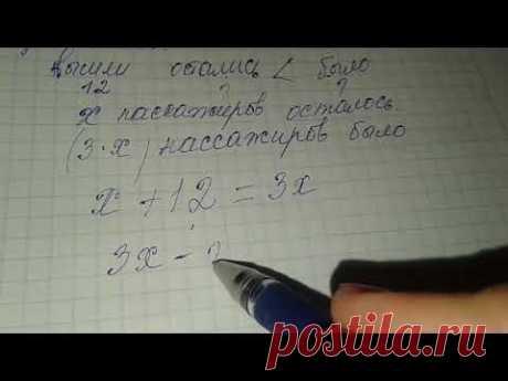 Решение задач с помощью уравнений. 5 класс