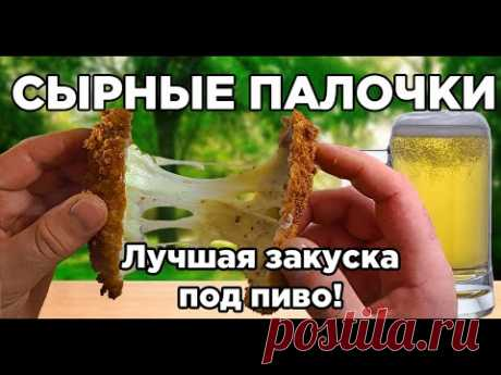 Вкусные и Хрустящие СЫРНЫЕ ПАЛОЧКИ из СВИНИНЫ и СЫРОМ МОЦАРЕЛЛА. Очень Простой Рецепт