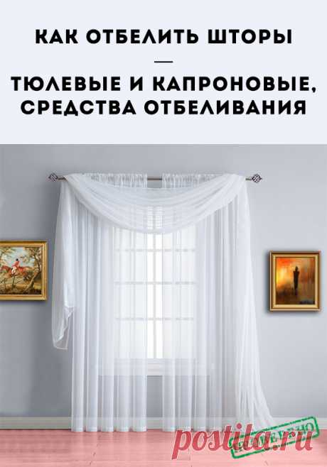 Как отбелить капроновые шторы в домашних условиях. Общеизвестно, что капроновый тюль довольно капризен. Он достаточно быстро приобретает серый или...