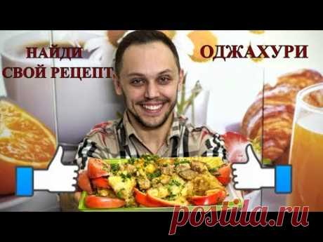 Картофель оджахури по грузински с мясом