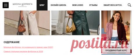Модные женские футболки 2020 [80+ фото]: тенденции, популярные принты / Школа Шопинга