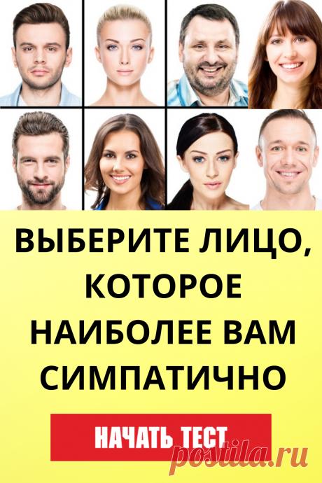 Выберите лицо, которое наиболее вам симпатично, и узнаете о себе много нового #тест