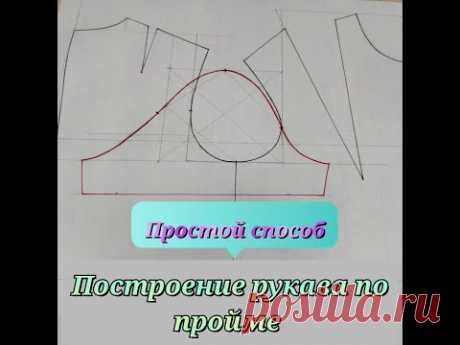 Построение РУКАВА по пройме без формул, просто и доступно! Мой DIY