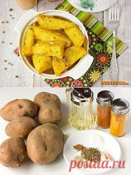Пряный золотистый картофель из микроволновки с фото | Рецепт пряного золотистого картофеля на Webspoon.ru