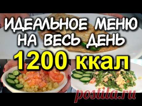 ПРИМЕР ПИТАНИЯ на 1200 ккал в день с расчетом калорий / разбор КБЖУ / МЕНЮ НА ДЕНЬ / разбор еды
