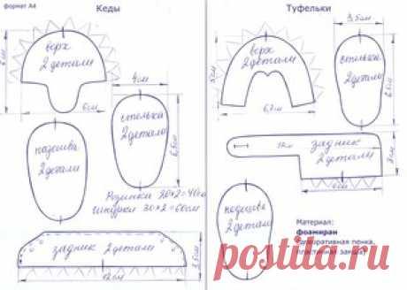 Обувь для кукол из фоамирана.  #Выкройка и мастер-класс от Светланы Шалыниной