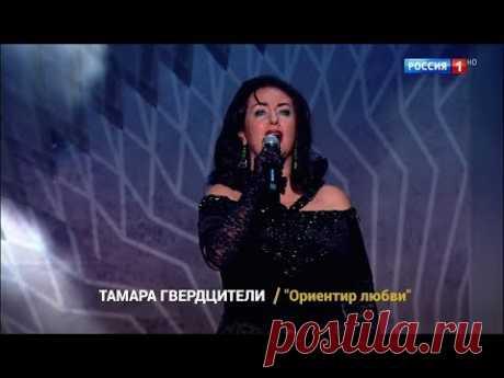 Тамара Гвердцители - Ориентир любви. Торжественная церемония вручения российской национальной премии