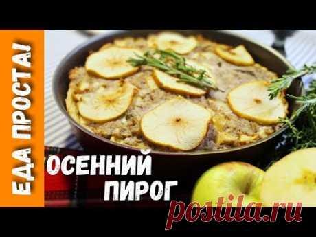 Осенний пирог из свинины и яблок. Ароматный песочный пирог из свинины, яблок, орехов и трав. - YouTube