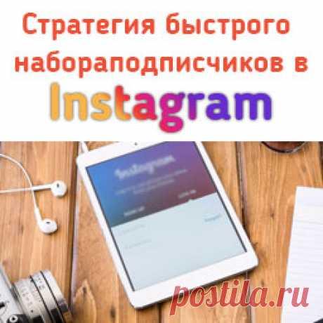 Привлекайте массовый поток потенциальных клиентов из Instagram.  Самый полный пошаговый план - успейте скачать!  https://magnit.natasha.mlmfactor.e-autopay.com