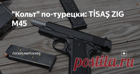 """""""Кольт"""" по-турецки: TİSAŞ ZIG M45 Странно, но темы турецкого """"короткоствола"""" я умудрился не касаться ни разу за более чем два года существования канала. Что ж, попробую исправиться, начав с пистолета производства Trabzon Silah Sanayi AŞ - компании, которая не только снабжает турецкую армию, полицию и частные охранные конторы, но и успешно вышла на американский рынок, где благодаря местному импортеру (SDS Imports) пистолет из """"непонятного"""" ZIG M45 был переименован в более б..."""