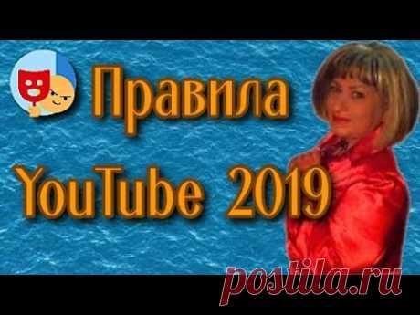Изменения в Условиях использования YouTube 2019 - YouTube