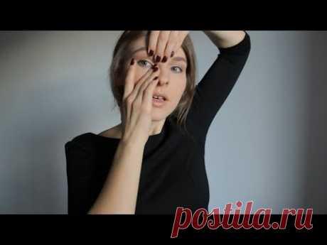 Как убрать синяки и круги под глазами? Волшебный самомассаж! - YouTube