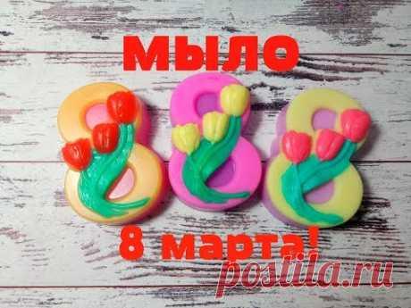 Мыло 8 МАРТА своими руками!!!(DIY SOAP)