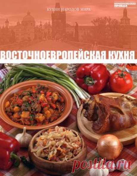 Las cocinas de los pueblos del mundo. La cocina de Europa del Este