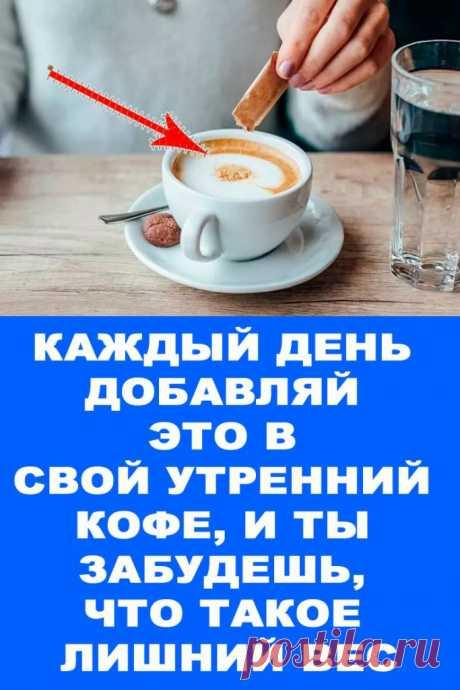 Каждый день добавляй это в свой утренний кофе, и ты забудешь, что такое лишний ВЕС — Женские Советы