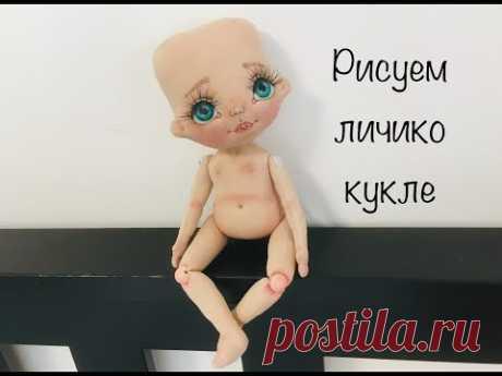 Рисуем лицо текстильной кукле | Текстильная кукла МК