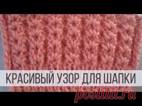 Красивый узор для шапки спицами