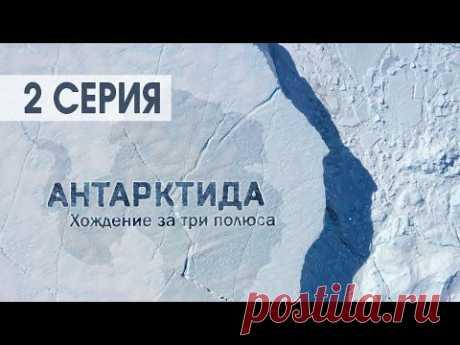 Антарктида. Фильм Валдиса Пельша. 2 и 3 части.