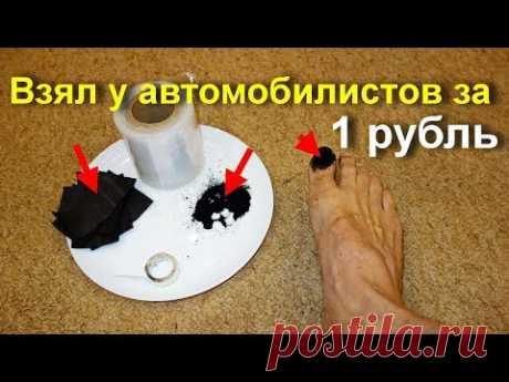 Мощнейшее бесплатное средство от грибка ногтей. Вылечить грибок на ногах. Врачи в шоке и не верят