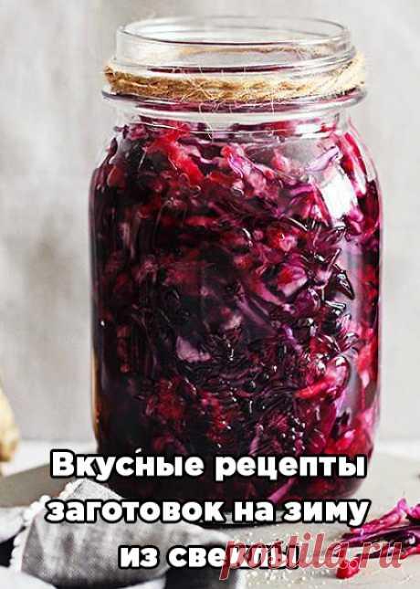 Свекла: вкусные рецепты заготовок на зиму