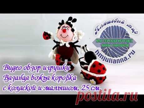 Вязаная божья коровка с коляской и малышом, 25 см. - YouTube