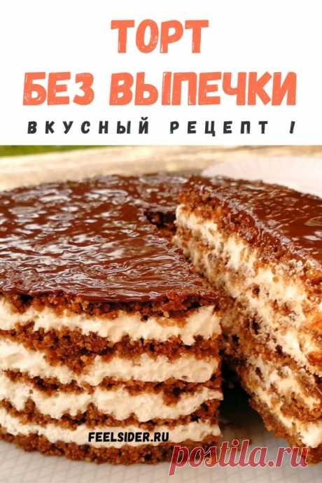 Торт без выпечки - вкусный рецепт