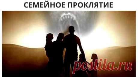 Семейное проклятие - Как вернуть мужа