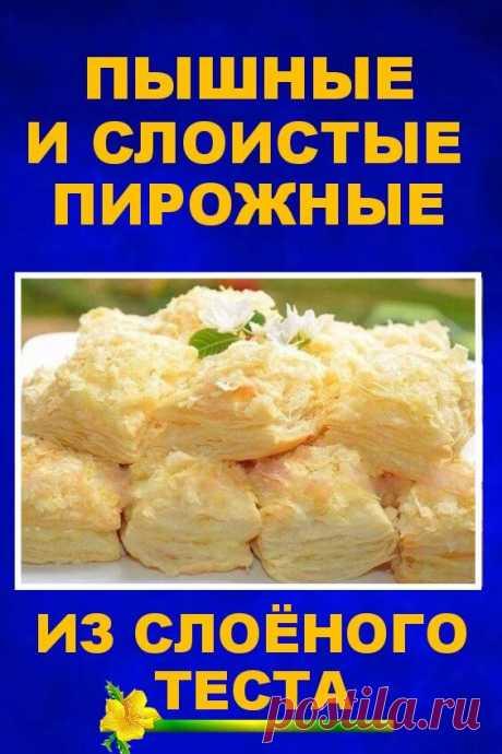 Пышные и слоистые пирожные из слоёного теста с восхитительным кремом