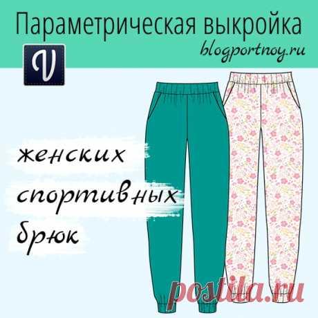 Параметрическая выкройка женских спортивных брюк | Мастерская портнихи | Магазин полезностей Параметрическая выкройка спортивных женских брюк