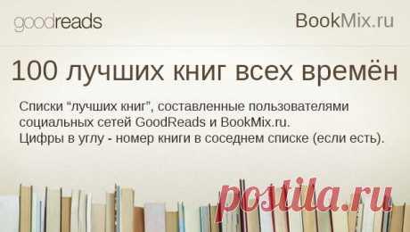 100 лучших книг всех времен