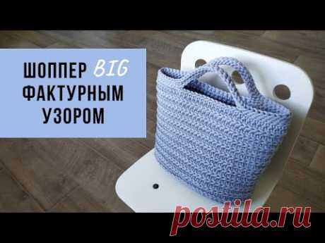 ХИТ 2021!!! Классный шоппер фактурным узором | Летняя сумка | Пляжная сумка