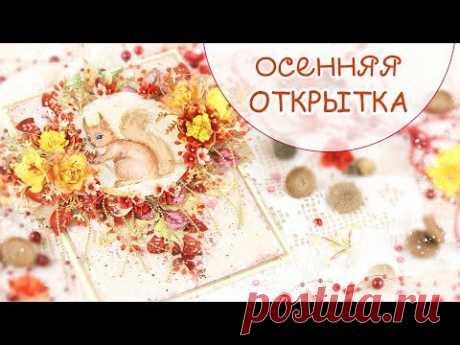 ОСЕННЯЯ открытка с белочкой своими руками/СКРАПБУКИНГ/ scrapbooking autumn card