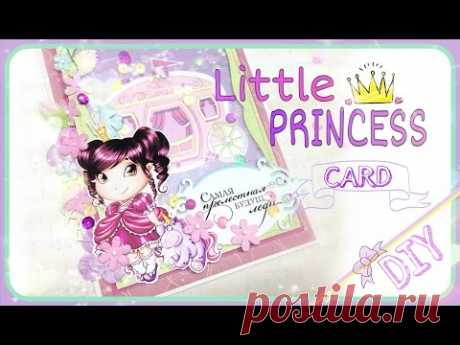 "Мастер-Класс. ОТКРЫТКА ""Принцесса"".DIY Little Princess CARD"