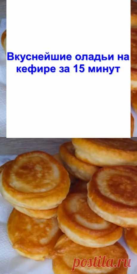 Вкуснейшие оладьи на кефире за 15 минут - Готовим с нами Пышные и нежные оладушки по простому и быстрому рецепту. Продукты для оладьи, думаю, всегда найдутся в доме. Продукты — Мука пшеничная — 320-330 г — Кефир — 2 стакана — Сахар — 1 ст. ложка — Соль — 1/2 ч. ложки — Сода — 1 ч. ложка Мерный стакан = 200 мл Рецепт приготовления Кефир […]