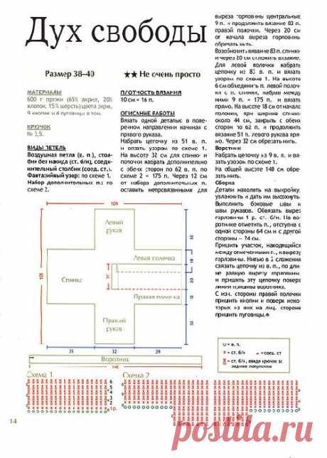 Кардиган крючком вертикальной резинкой. Дизайн и исполнение: Евгения Теплова