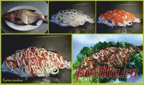Лещ запеченный в духовке Ингредиенты: лещ – 1 кг лук репчатый – 1 большая луковица помидор – 2 шт. майонез – 50 гр. растительное масло соль, черный молотый перец зелень Рецепт приготовления: Рыбу необходимо почистить. Чтобы Ваша кухня, да и Вы сами, не остались после приготовления блюда в рыбьей чешуе, чистить леща предлагаю в пакете. Для этого рыбину промыть под струей холодной воды из-под крана и поместить в пакет- «маечку». Удобно рыбу чистить с помощью специально предназначенного для этого…