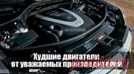 """🔧 Худшие двигатели от уважаемых производителей 🚗 🚘 Все слышали шутку о том, что нельзя покупать Ford, Fiat и """"Фсе Французское"""". Но в нашем антирейтинге — сплошные «немцы» и «японцы». Делимся секретом, с какими моторами покупать BMW и Mercedes ни в коем случае нельзя. Пока кто-то пытается создать хороший мотор, кто-то другой потихоньку делает плохой. Или портит хороший. Видимо, для контраста, чтобы автовладельцы всегда могли сказать «у меня нормальный двигатель, а вот у Василья Иваныча —…"""