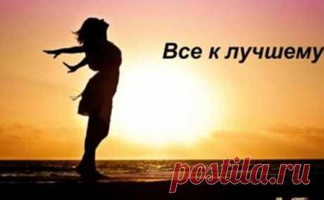 «Все к лучшему!» — Стихотворение, которое перевернет Вашу жизнь - Adfave