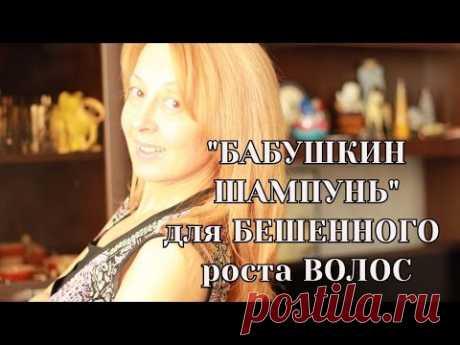 """""""БАБУШКИН ШАМПУНЬ"""" для БЕШЕННОГО роста волос - YouTube"""