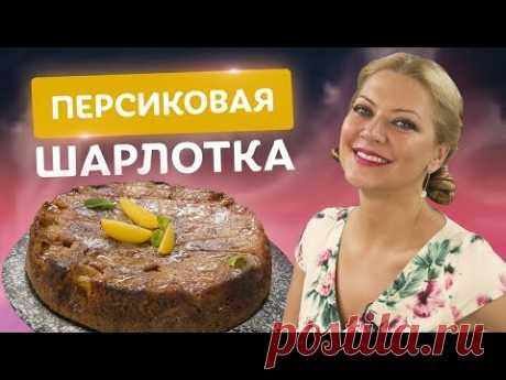 Невероятный ТАРТ ТАТЕН! Вкуснейший персиковый пирог с карамелью от Татьяны Литвиновой